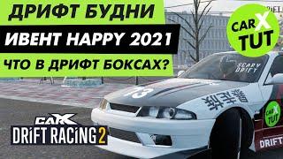 КАК ПРОЙТИ ИВЕНТ HAPPY 2021 ОТКРЫВАЮ ДРИФТБОКСЫ В CARX DRIFT RACING 2