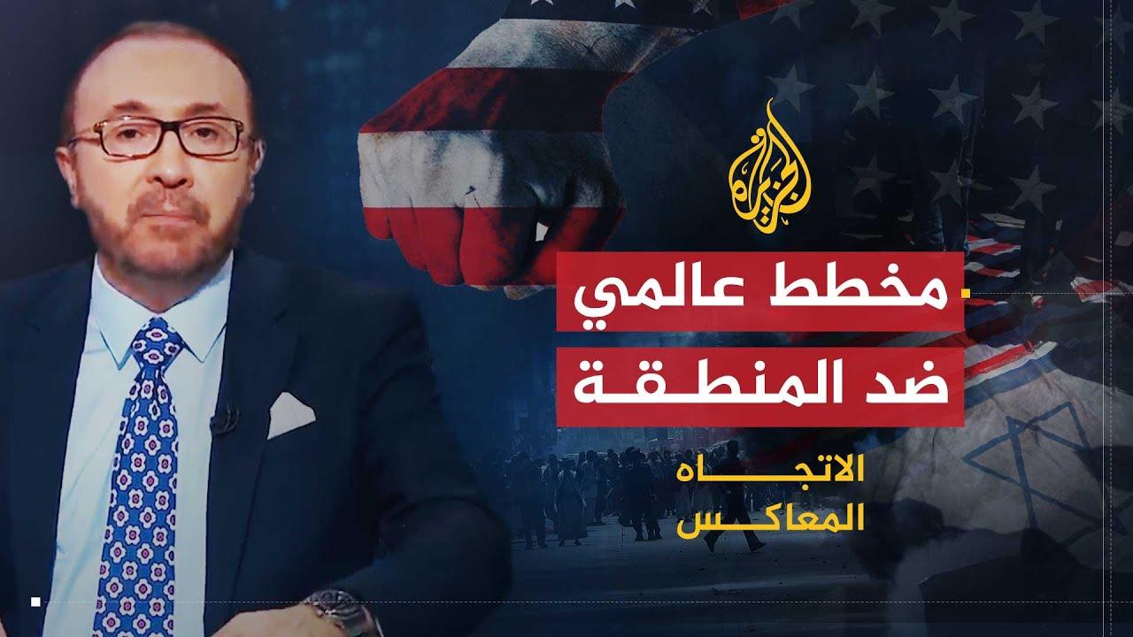 الاتجاه المعاكس - هل أميركا مسؤولة عما أصاب العالم العربي؟  - نشر قبل 9 ساعة