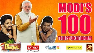 MODI'S 100 THOPPUKARANAM | Hakkuna Matata #4 | Blacksheep