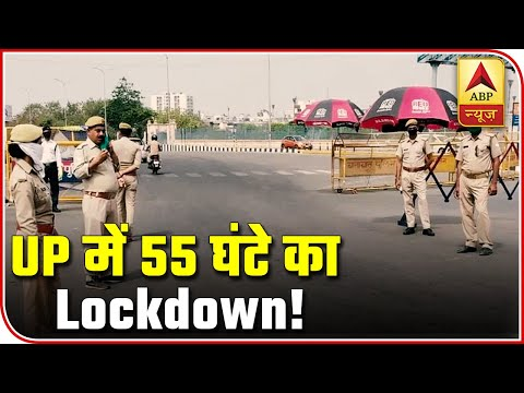 How Has UP Fared Under 55-Hour Temporary Lockdown | ABP News