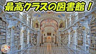 【衝撃】世界で最も美しい図書館9選