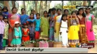 Special report about Koppi Pongal at Seriyalur, Pudukkottai