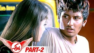 E Telugu Full Movie | Part 2 | Nayanthara | Jeeva | Ashish Vidyarthi | Srikanth Deva