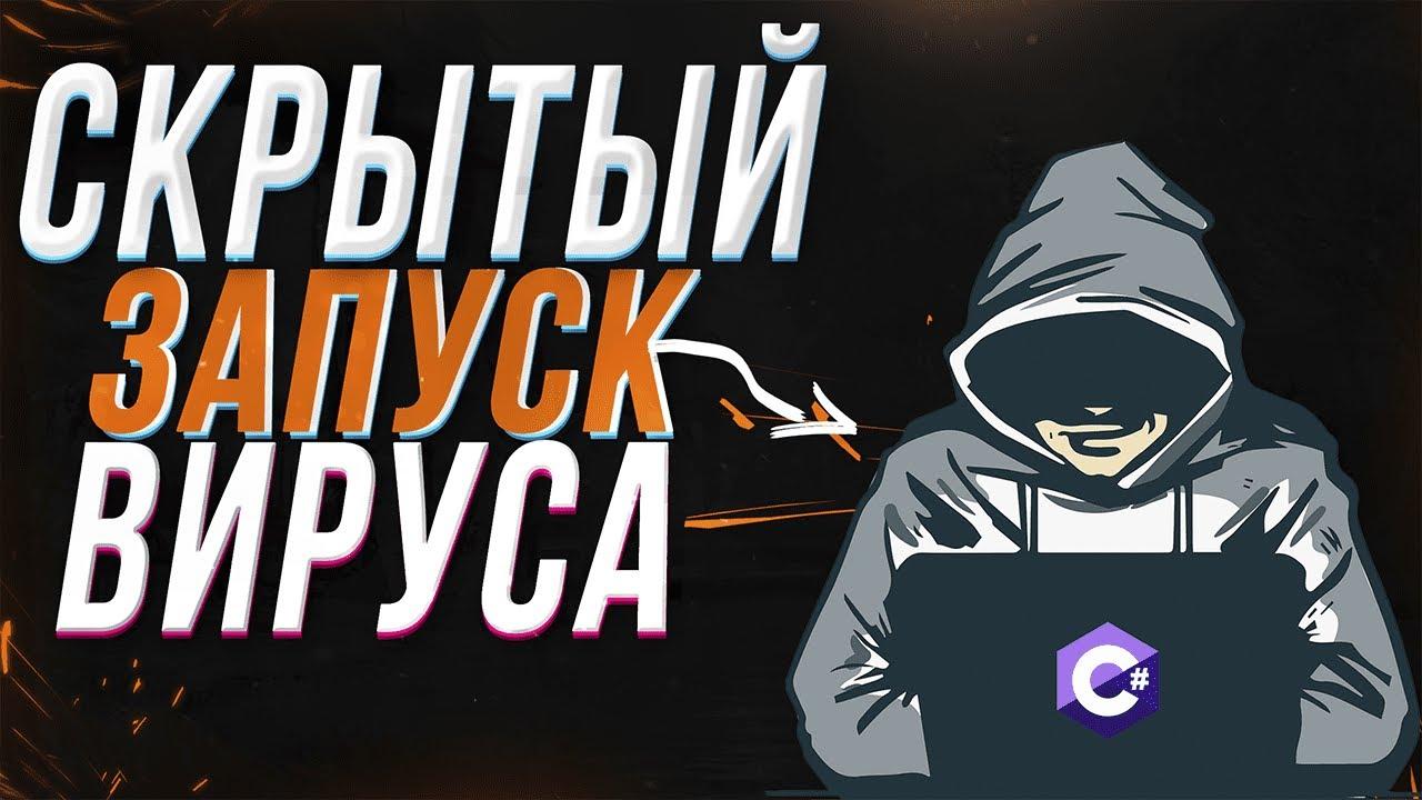 Скрытый запуск вируса. Как добавить программу в ...