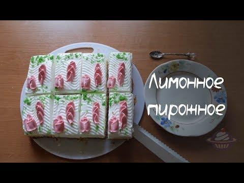 Лимонное пирожное из СССР / Пирожное из детства