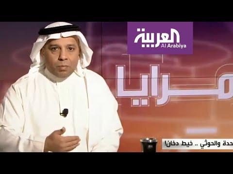 مرايا: الأمم المتحدة والحوثي .. خيط دخان!  - 17:22-2018 / 3 / 14