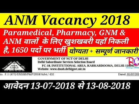 ANM Vacancy 2018|Paramedical Vacancy|Pharmacy Vacancy|GNM Vacancy 2018|anm, gnm bharti|latest job|