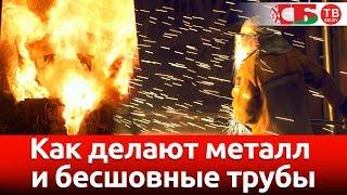 Как делают металл и бесшовные трубы | Сделано в Беларуси