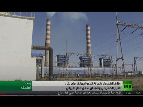 العراق.. حماية أبراج نقل الطاقة الكهربائية  - نشر قبل 4 ساعة