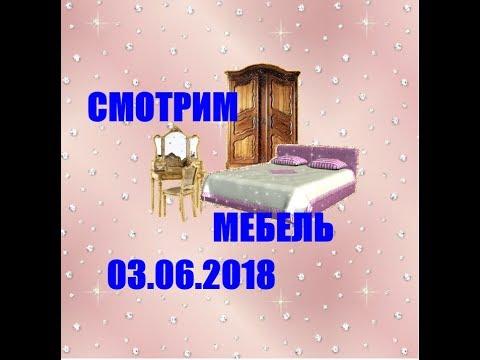 Анапа 03.06.2018 Обзор мебельных магазинов на Анапском шоссе