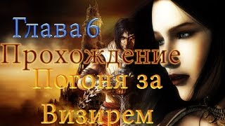 Принц Персии: Два Трона #6 (Погоня за Визирем) Прохождение на русском.