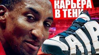 Карьера в кроссовках: Scottie Pippen | kicksology