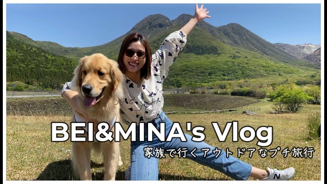 BEI & MINA's Vlog #4~家族で行くアウトドアなプチ旅行~