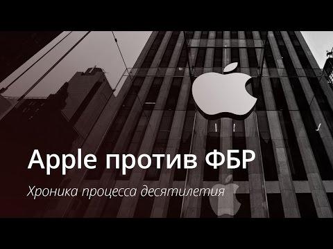 Apple против ФБР: хронология конфликта