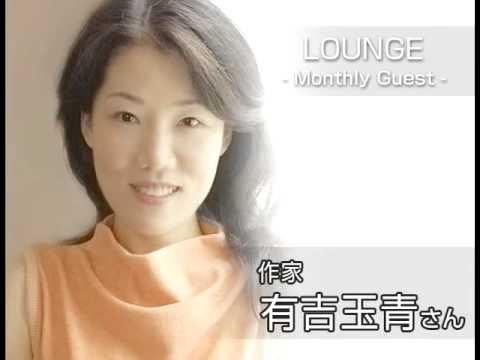 5月のゲスト:有吉玉青さん(1)...