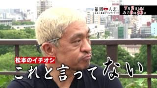 福岡人志, 第3弾PR みどころ編 thumbnail