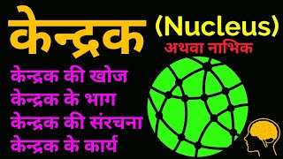 केन्द्रक या नाभिक   केन्द्रक की खोज, भाग, संरचना और कार्य   Structure and Function of Nucleus.