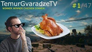 BATTLEGROUNDS / Winner Winner Chicken Dinner