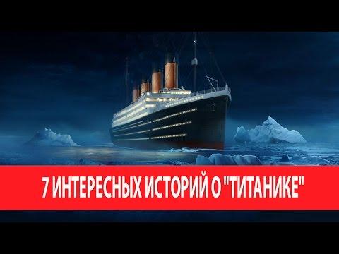 Титаник — Википедия