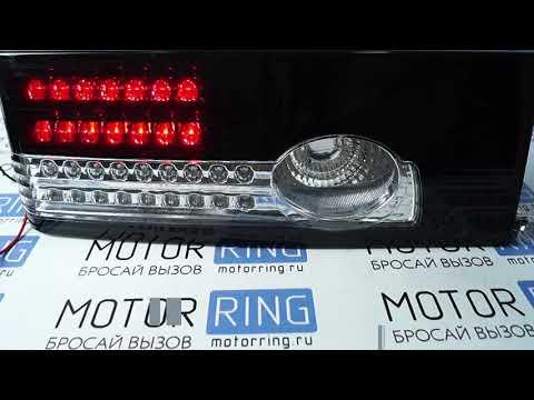 Задние диодные фонари черные с белой полосой на ВАЗ 2108-21099, 2113, 2114   MotoRRing.ru