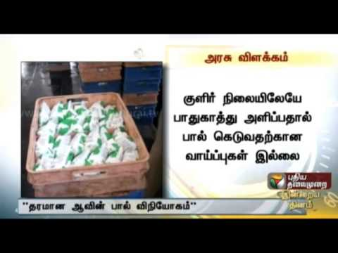Aavin Provides quality Milk: TN government