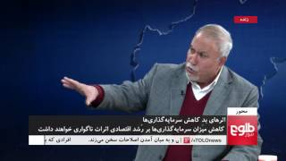 MEHWAR: Investment Falls In The Country Discussed/محور: نگرانی از کاهش سرمایه گذاری درکشور