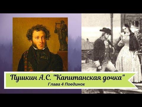 Пушкин А С  Капитанская дочка  Глава 4 Поединок