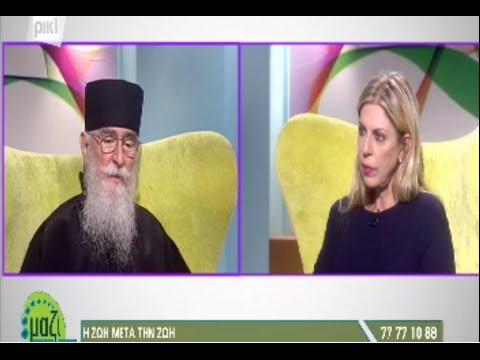 Γέρων Νίκων - Η ζωή μετά την ζωή στην εκπομπή της Ελίτας - YouTube