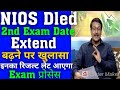 Latest update Dled NIOS d.el.ed 2nd Exam Date Discussion, Exam Process next Result delay |