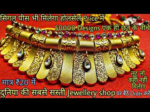 20-rs-necklace-set-!-earrings-!-rings-!-jewellery-wholesale-market-!-sadar-bazar-delhi