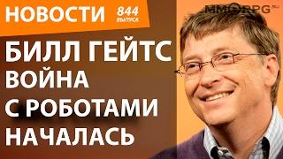 Билл Гейтс. Война с роботами началась. Новости