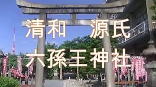 武家 発祥の地 清和 源氏 六孫王神社