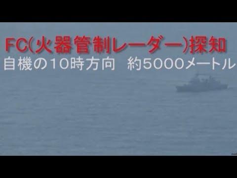 防衛省が映像公開 韓国軍の主張は全部ウソだった… 韓国軍艦の自衛隊への火器管制レーダー照射で