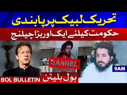 TLP Banned in Pakistan - Big Challenge for PTI Govt