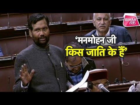 Rajaysabha में  Ram vilas Paswan ने Mayawati और Manmohan को ये क्या कहा ?    Bihar Tak
