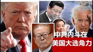 中共内斗在美国大选中的角力