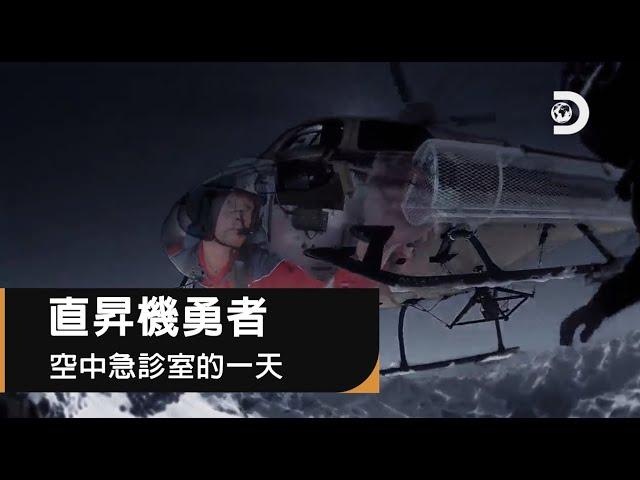 如何一切平安運送病人?空中急診室的一天,緊急運送危及病患!:《直昇機勇者》㇑Heli Heroes: Aerial Ambulance
