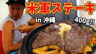 【激安】米軍に愛される沖縄のステーキ屋に行ってみたら巨大過ぎて度肝抜かれた