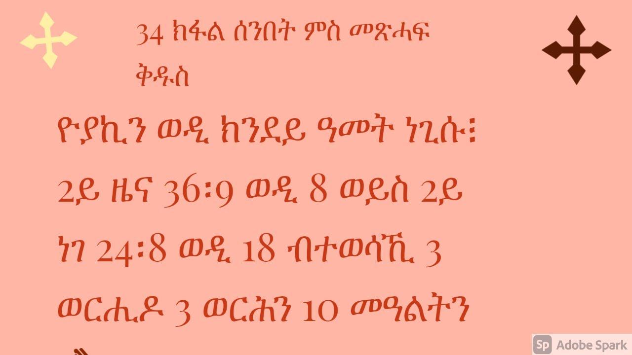 34 ክፋል ሰንበት ምስ መጽሓፍ ቅዱስ (ዮያኪን ወዲ ክንደይ ዓመት ነጊሱ 8 ወይስ 18 Senbet Mes Mexhaf Kidus