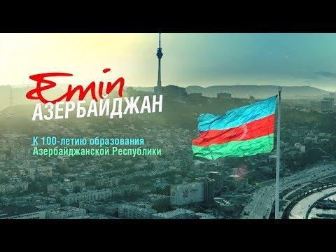 EMIN - Азербайджан