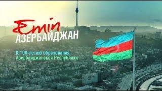 видео Азербайджан