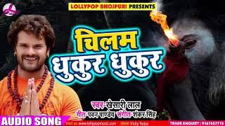 Khesari Lal Yadav का New Bol Bam Song Chilam Dhukur Dhukur चिलम धुकुर धुकुर Kawar Song 2019