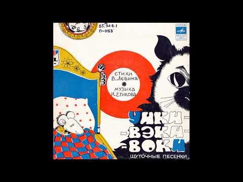 Уики Вэки Воки. Шуточные песенки. С52-05755. 1975