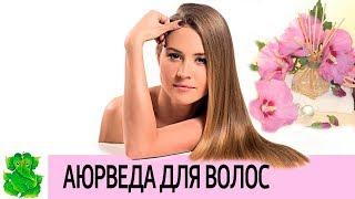 Аюрведический УХОД ЗА ВОЛОСАМИ. Советы для отличного здоровья и красоты волос