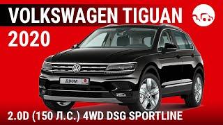 Volkswagen Tiguan 2020 2.0D (150 л.с.) 4WD DSG Sportline - видеообзор