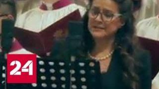 Женщина впервые спела в Сикстинской капелле - Россия 24