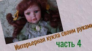 Интерьерная кукла своими руками.Часть 4