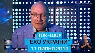"""Ток-шоу """"Ехо України"""" від 11 липня 2019 року"""
