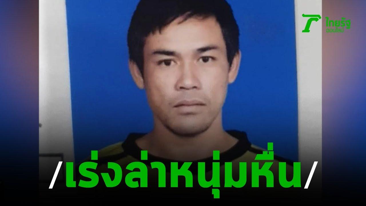 สาวพม่า ถูกรัดคอ ข่มขืน-แกล้งตายรอดหวุดหวิด   16-09-62   ไทยรัฐนิวส์โชว์