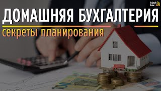 Как вести домашнюю бухгалтерию ?   Домашняя бухгалтерия: секреты планирования.